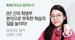 특목/자사고 합격수기