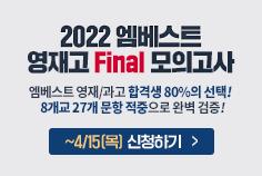 2022 영재학교 모의고사