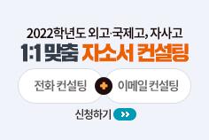 2022 자기소개서 컨설팅