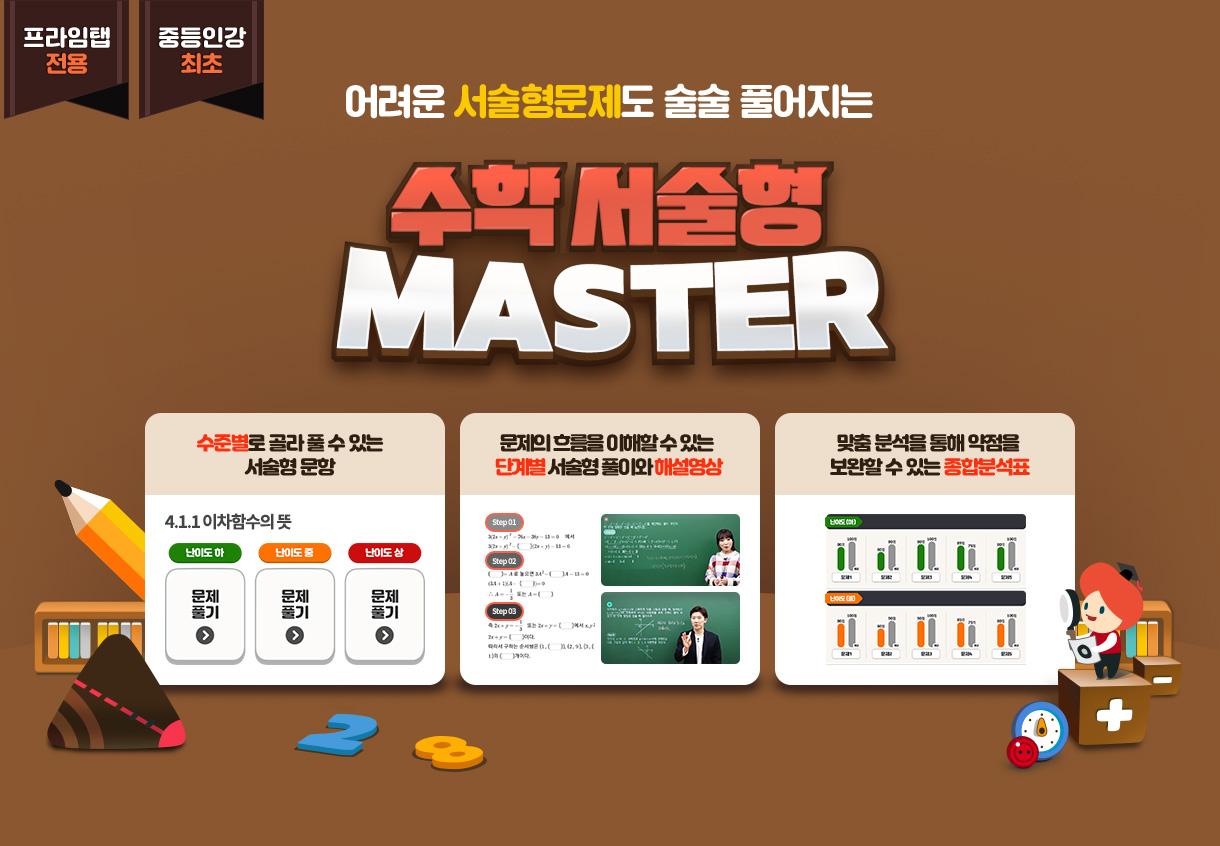 수학 서술형 마스터